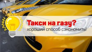 Такси на газу