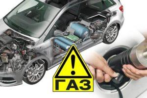 Лишают ли гарантии авто при установке ГБО